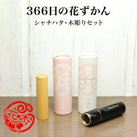 「366日の花ずかん」シャチハタ&木彫りセット【ご奉仕品】[宅配便]