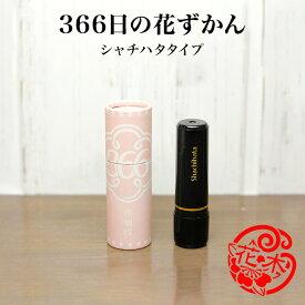 「366日の花ずかん」シャチハタタイプ【ご奉仕品】[メール便]