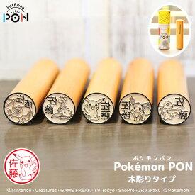 ポケモンのはんこ「Pokemon PON」(カントー地方ver.)木彫りタイプ【ご奉仕品】[メール便]