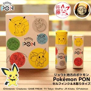 ポケモンのはんこ「Pokemon PON」(ジョウト地方ver.)セルフインク&木彫りセット【ご奉仕品】[宅配便]