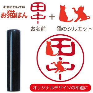 黒水牛 12mm かわいい 猫の印鑑 はんこ 銀行印 や 認印 として 猫好き の方への プレゼント に 10年保証 で安心!