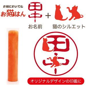 蝶貝 パール 12mm オレンジ かわいい 猫の印鑑 はんこ 銀行印 や 認印 として 猫好き の方への プレゼント に 10年保証 で安心!