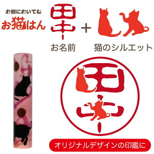 ねこらんど NL05 印鑑 12mm かわいい 猫の印鑑 はんこ 銀行印 や 認印 として 猫好き の方への プレゼント に 10年保証 で安心!