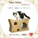 Niko neko 爪とぎベッド【植物由来の素材】【万能のストレス解消アイテム】【猫ちゃんにも環境にもやさしい】爪とぎベ…
