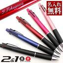【ボールペン 名入れ無料】ジェットストリーム 2&1/0.5mm/0.7mm 名入れ ペン/多機能 ボールペン/ギフト//三菱鉛筆/un…
