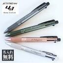ボールペン 名入れ無料 ジェットストリーム 4&1 メタルエディション Metal Edition 名入れ ペン 多機能ボールペン ギ…