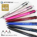 ボールペン 名入れ無料 ジェットストリーム プライム 2&1 ボールペン 選べる0.5mm 0.7mm シャープペン 名入れ ペン …