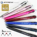 ボールペン 名入れ無料 ジェットストリーム プライム 3色ボールペン 選べる0.5mm 0.7mm 名入れ ペン 多機能ボールペン…