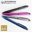 ボールペン 名入れ無料 ジェットストリーム スタイラス ボールペン タッチペン 0.5mm 名入れ 多機能ボールペン ギフト…