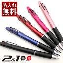 【ボールペン 名入れ無料】ジェットストリーム 2&1/0.5mm/0.7mm 名入れ ペン/多機能 ...