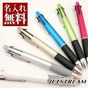 ボールペン 名入れ無料 ジェットストリーム 4&1 選べる/0.5mm/0.7mm/0.38mm 名入れ ペン/バレンタイン 多機能 ボールペン/ギフト//三菱...