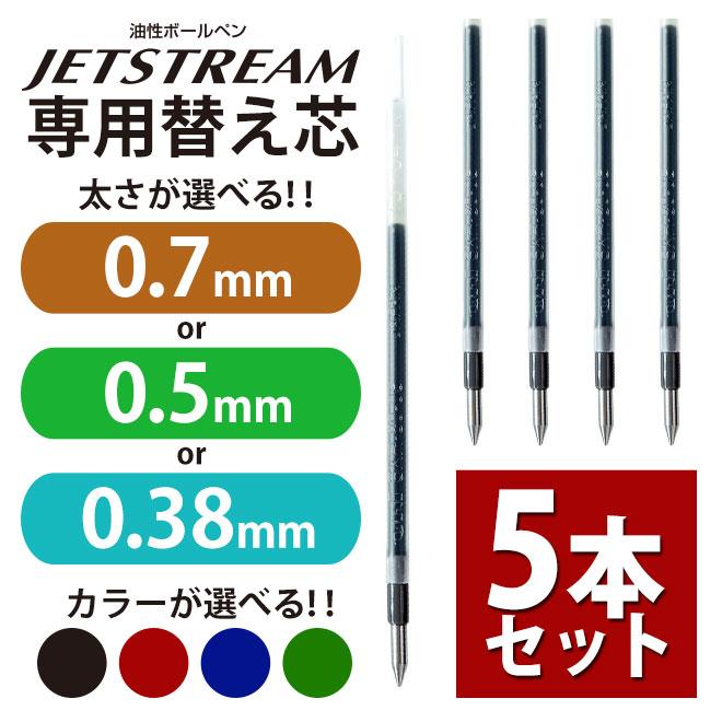 三菱鉛筆 ジェットストリーム ボールペン替え芯 太さが選べる SXR-80-05 SXR-80-07 SXR-80-38 5本セット 0.5mm 0.7mm 0.38mm ペン/多機能 ボールペン/ギフト//三菱鉛筆/uni/ユニ//送料無料 サプライ