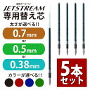 三菱鉛筆 ジェットストリーム ボールペン替え芯 太さが選べる SXR-80-05 SXR-80-07 SXR-80-38 5本セット 0.5mm 0.7mm 0...