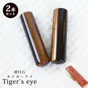 【送料無料】 印鑑 はんこ 宝石印鑑 タイガーアイ 虎目石【12mm〜18mm】2本セット 印鑑ケース付実印 銀行印 認印 開運印鑑 祈願 女性 男性 ケース付き かっこいい Tiger's eye 12.0mm 13.5mm 15.0mm 16.5mm