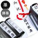 【送料無料】 のし袋用スタンプゴム印 (WESスタンプ)【薄墨+墨 お得な2点セット】【サイズ:60mm×15mm】ラクラク慶…