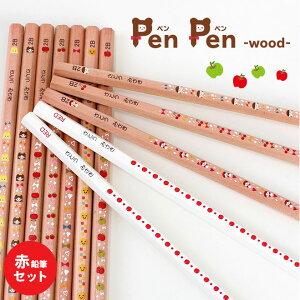 【ポイント10倍中】 鉛筆 名入れ 名入れ無料 ペンペン ウッド 赤えんぴつ2本セット えんぴつ 名入れ 入学祝 12本1ダース セット エンピツ 名前 名入れ 名前入り なまえ 鉛筆名入れ ギフト プレ