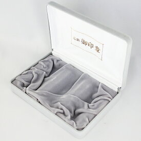 【送料無料】 別珍化粧ケース(3本入)実印 銀行印 認印 個人印鑑 ハンコ 就職祝い 祝い ギフト 印鑑セット