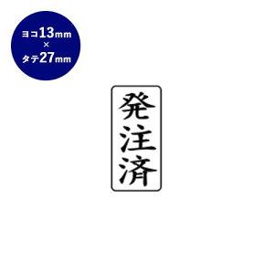 【送料無料】 ゴム印 ビジネス印(発注済) タテ 13mm×27mm個人印鑑 ハンコ いんかん 就職祝い 印鑑セット はんこ 会社 ギフト 祝い プレゼント