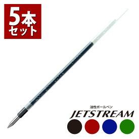 三菱鉛筆 ジェットストリーム ボールペン替え芯 太さが選べる SXR-80-05 SXR-80-07 SXR-80-38 5本セット 0.5mm 0.7mm 0.38mm ペン/多機能 ボールペン/ギフト//三菱鉛筆/uni/ユニ//サプライ