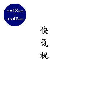 【送料無料】 ゴム印 慶弔印(快気祝) 13mm×42mm個人印鑑 ハンコ いんかん 就職祝い 印鑑セット はんこ 会社 ギフト 祝い プレゼント