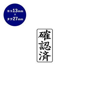 【送料無料】 ゴム印 ビジネス印(確認済) タテ 13mm×27mm個人印鑑 ハンコ いんかん 就職祝い 印鑑セット はんこ 会社 ギフト 祝い プレゼント