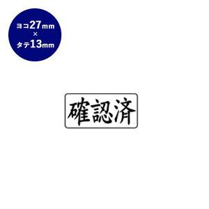 【送料無料】 ゴム印 ビジネス印(確認済) ヨコ 27mm×13mm個人印鑑 ハンコ いんかん 就職祝い 印鑑セット はんこ 会社 ギフト 祝い プレゼント