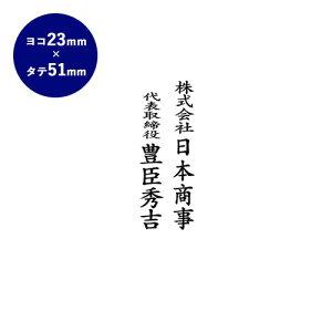 【送料無料】 ゴム印 慶弔印(社名+役職+氏名) 51mm×23mm個人印鑑 ハンコ いんかん 就職祝い 印鑑セット はんこ 会社 ギフト 祝い プレゼント