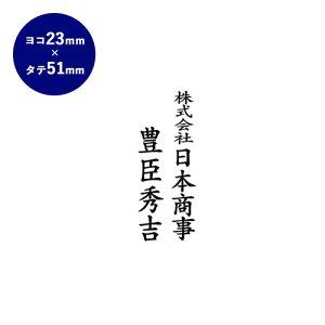 【送料無料】 ゴム印 慶弔印(社名+氏名) 51mm×23mm個人印鑑 ハンコ いんかん 就職祝い 印鑑セット はんこ 会社 ギフト 祝い プレゼント