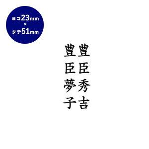【送料無料】 ゴム印 慶弔印(連名1) 51mm×23mm個人印鑑 ハンコ いんかん 就職祝い 印鑑セット はんこ 会社 ギフト 祝い プレゼント