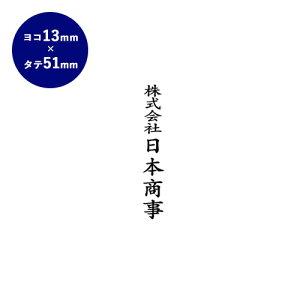 【送料無料】 ゴム印 慶弔印(社名) 51mm×13mm個人印鑑 ハンコ いんかん 就職祝い 印鑑セット はんこ 会社 ギフト 祝い プレゼント