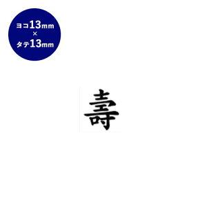 【送料無料】 ゴム印 慶弔印(壽) 13mm×13mm個人印鑑 ハンコ いんかん 就職祝い 印鑑セット はんこ 会社 ギフト 祝い プレゼント