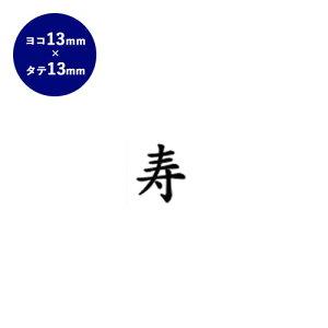 【送料無料】 ゴム印 慶弔印(寿) 13mm×13mm個人印鑑 ハンコ いんかん 就職祝い 印鑑セット はんこ 会社 ギフト 祝い プレゼント
