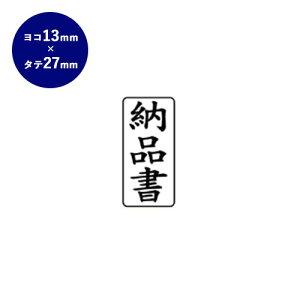 【送料無料】 ゴム印 ビジネス印(納品書) タテ 13mm×27mm個人印鑑 ハンコ いんかん 就職祝い 印鑑セット はんこ 会社 ギフト 祝い プレゼント