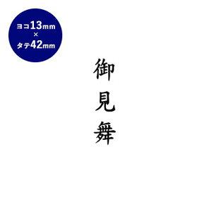 【送料無料】 ゴム印 慶弔印(御見舞) 13mm×42mm個人印鑑 ハンコ いんかん 就職祝い 印鑑セット はんこ 会社 ギフト 祝い プレゼント