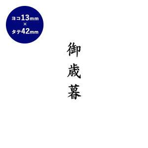 【送料無料】 ゴム印 慶弔印(御歳暮) 13mm×42mm個人印鑑 ハンコ いんかん 就職祝い 印鑑セット はんこ 会社 ギフト 祝い プレゼント