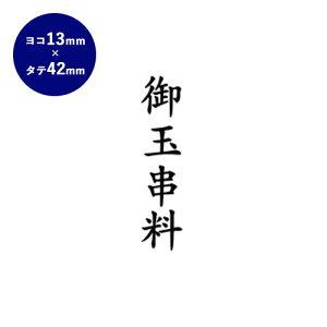 【送料無料】 ゴム印 慶弔印(御玉串料) 13mm×42mm個人印鑑 ハンコ いんかん 就職祝い 印鑑セット はんこ 会社 ギフト 祝い プレゼント