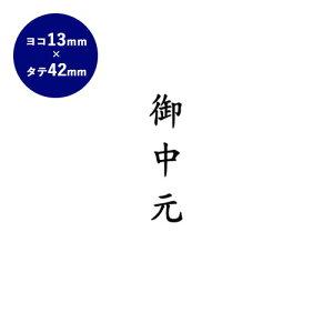 【送料無料】 ゴム印 慶弔印(御中元) 13mm×42mm個人印鑑 ハンコ いんかん 就職祝い 印鑑セット はんこ 会社 ギフト 祝い プレゼント