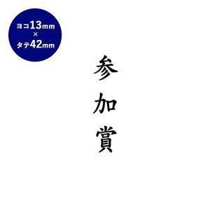 【送料無料】 ゴム印 慶弔印(参加賞) 13mm×42mm個人印鑑 ハンコ いんかん 就職祝い 印鑑セット はんこ 会社 ギフト 祝い プレゼント