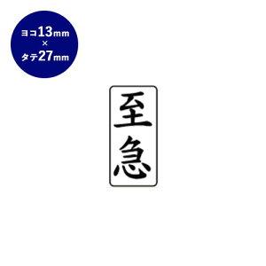 【送料無料】 ゴム印 ビジネス印(至急) タテ 13mm×27mm個人印鑑 ハンコ いんかん 就職祝い 印鑑セット はんこ 会社 ギフト 祝い プレゼント