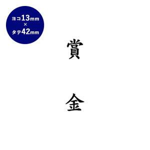 【送料無料】 ゴム印 慶弔印(賞金) 13mm×42mm個人印鑑 ハンコ いんかん 就職祝い 印鑑セット はんこ 会社 ギフト 祝い プレゼント