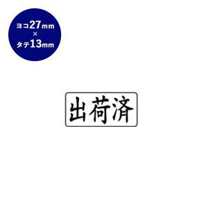 【送料無料】 ゴム印 ビジネス印(出荷済) ヨコ 27mm×13mm個人印鑑 ハンコ いんかん 就職祝い 印鑑セット はんこ 会社 ギフト 祝い プレゼント