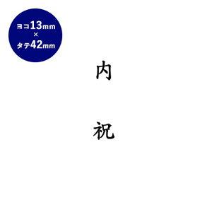 【送料無料】 ゴム印 慶弔印(内祝) 13mm×42mm個人印鑑 ハンコ いんかん 就職祝い 印鑑セット はんこ 会社 ギフト 祝い プレゼント