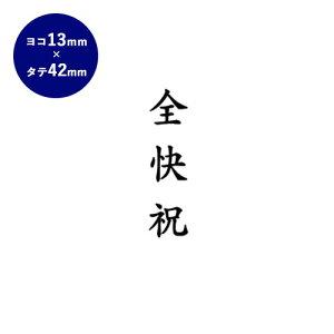 【送料無料】 ゴム印 慶弔印(全快祝) 13mm×42mm個人印鑑 ハンコ いんかん 就職祝い 印鑑セット はんこ 会社 ギフト 祝い プレゼント