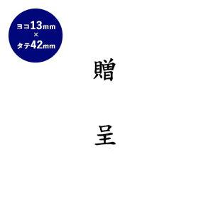 【送料無料】 ゴム印 慶弔印(贈呈) 13mm×42mm個人印鑑 ハンコ いんかん 就職祝い 印鑑セット はんこ 会社 ギフト 祝い プレゼント