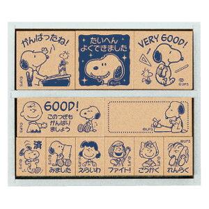 ビバリー スヌーピー 木製ごほうびスタンプ(木製ゴム印)/SDH-043/先生 スタンプ/教師用 スタンプセット[スタンプ セット/キャラクター グッズ/イラスト/文具/文房具 かわいい/可愛い/ごほう