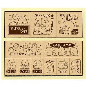 ビバリー すみっコぐらし 木製ごほうびスタンプ(木製ゴム印) SDH-096/先生 スタンプ/教師用 スタンプセット[すみっこぐらし/スタンプ セット/キャラクター グッズ/イラスト/文具/文房具 か