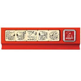 ビバリー スヌーピー せんせいスタンプ (木製ゴム印) SDH-106/先生 スタンプ/教師用 スタンプセット[スタンプ セット/キャラクター グッズ/イラスト/文具/文房具 かわいい/可愛い/ごほうび印/はんこ/ハンコ/判子]