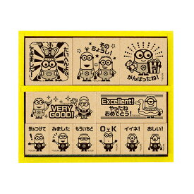 ビバリー ミニオンズ 木製ごほうびスタンプ(木製ゴム印) SDH-109/先生 スタンプ/教師用 スタンプセット[ミニオン/スタンプ セット/キャラクター グッズ/イラスト/文具/文房具 かわいい/可愛い/ごほうび印/はんこ/ハンコ/判子]