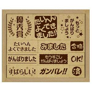 ビバリー おうえんスタンプ たいへんよくできました(木製ゴム印)/SOH-001/先生 スタンプ/教師用 スタンプセット[スタンプ セット/ゴム印/キャラクター/イラスト/文具/文房具/かわいい/可愛