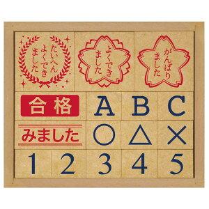 ビバリー 木製評価印セット (木製ゴム印)/SOH-005/先生 スタンプ/教師用 スタンプセット[スタンプ セット/ゴム印/キャラクター/イラスト/文具/文房具/かわいい/可愛い/ごほうび印/はんこ/ハ